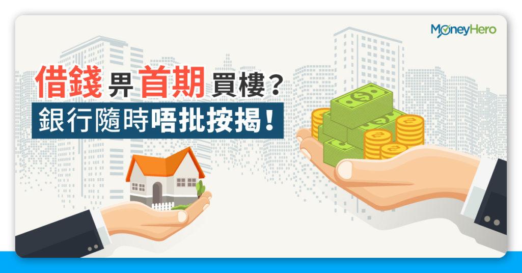 借錢畀首期買樓銀行隨時唔批按揭