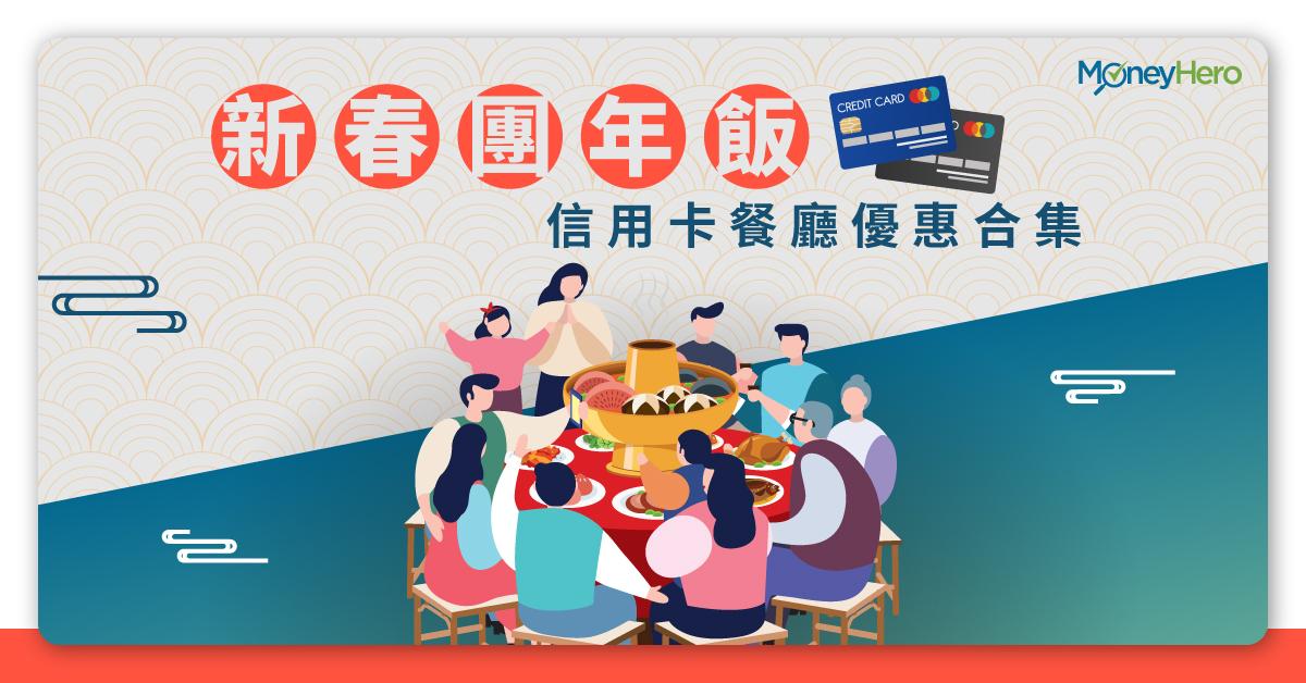 新春團年飯 信用卡餐廳優惠合集