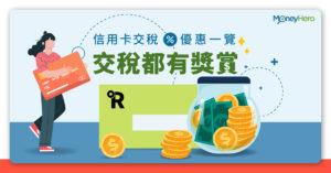 【交稅優惠 2021】信用卡交稅賺現金回贈比較(3月更新)