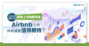 【新股上市 2020】十大下半年將上市新股 Airbnb之外仲有邊隻值得期待?