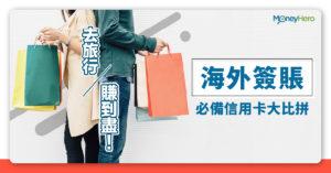 【海外簽賬 2021】銀聯匯率最抵?比較信用卡海外手續費與回贈