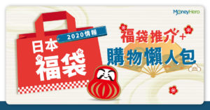 【日本福袋2020情報】福袋推介+購物懶人包