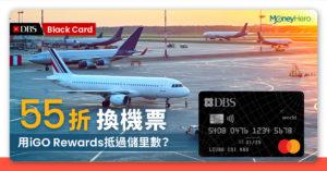 【iGO Rewards 優惠代碼】DBS Black Card 55折換機票 抵過儲里數?