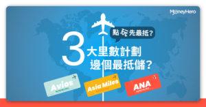 Avios / Asia Miles /  ANA 3大里數計劃比較2021(附最新里數兌換表)