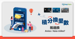 【Citi ThankYou Rewards 積分換里數】比換Asia Miles / Avios更抵?(附里數兌換比較表)