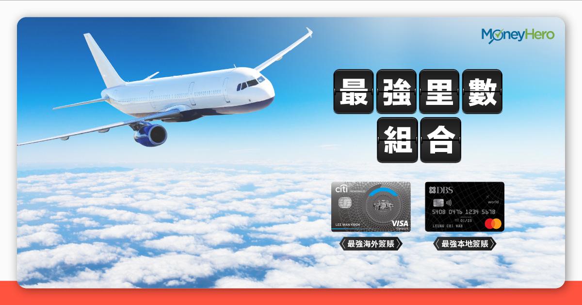 DBS Black World Mastercard X Citi PremierMiles信用卡