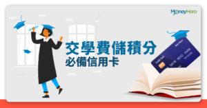 【信用卡交學費2021】儲積分賺回贈必備信用卡