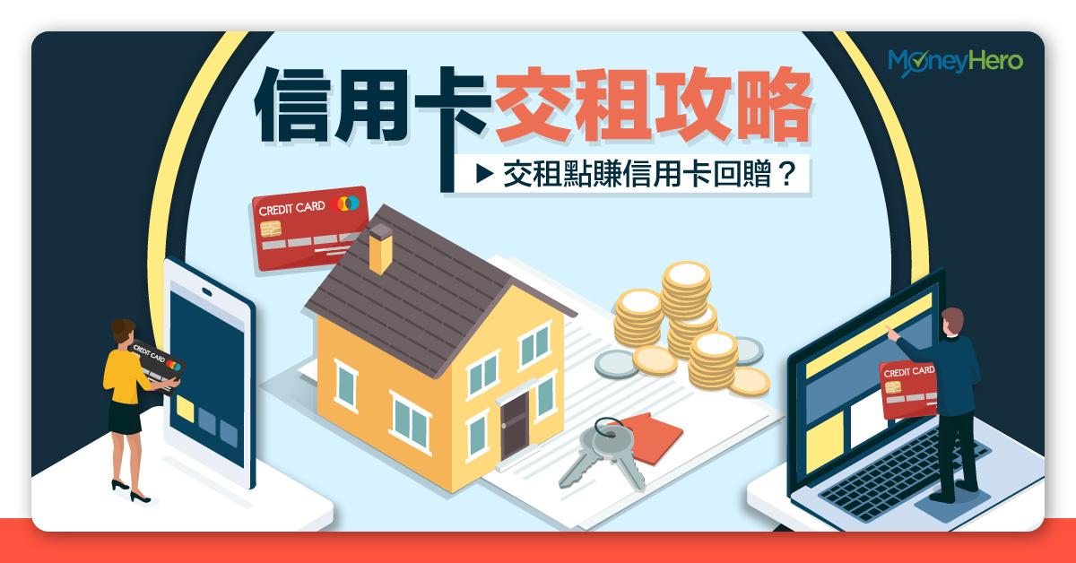 信用卡交租攻略 3種方法交租賺 信用卡積分 回贈 里數
