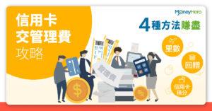 【信用卡交管理費攻略】4種方法賺信用卡積分 / 回贈 / 里數!