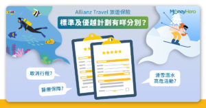 【allianz travel】安聯旅遊6大保險邊份好?回答兩個問題