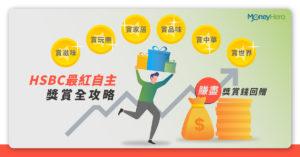 【HSBC 獎賞錢】最紅自主獎賞登記、商戶名單及分配用法