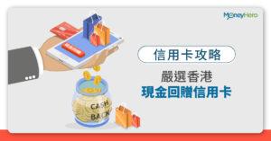 【現金回贈信用卡2021】比較香港十大Cash Back信用卡
