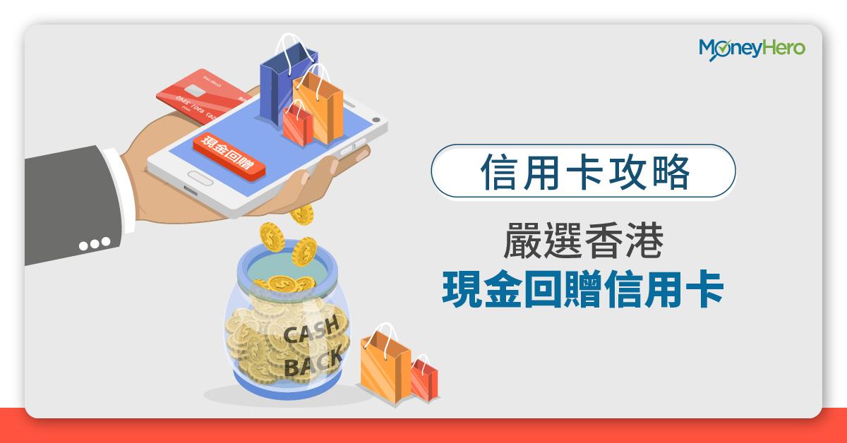 現金回贈信用卡比較-香港9大現金回贈 Cash-Back信用卡