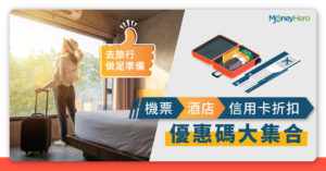 【酒店優惠碼 2020大集合】酒店、機票、信用卡折扣Promo Code