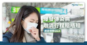 新冠肺炎旅遊保險|因疫情取消行程包唔包?封關國家限制及FAQ