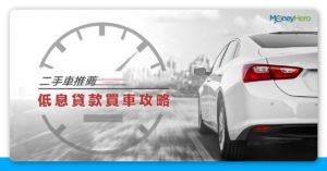 【買二手車】買賣網及車行推薦+低息貸款買車攻略2021