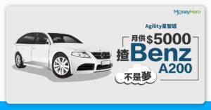 【Agility星智選】月供$5000揸Benz A200不是夢