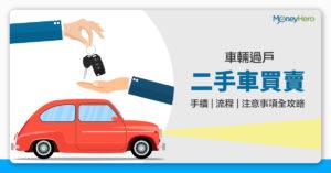 【車輛過戶】二手車買賣手續/ 流程/ 注意事項全攻略