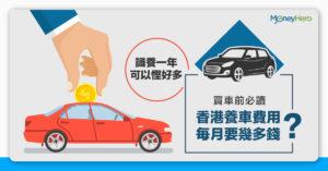 【買車前必讀】香港養車費用每月要幾多錢 ? 識養一年可以慳好多