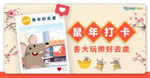 【新年好去處】鼠年農曆年宵/打卡/玩樂好去處