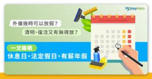 【外傭假期2021】工人幾時可以放假?教你用表計算外傭有薪年假
