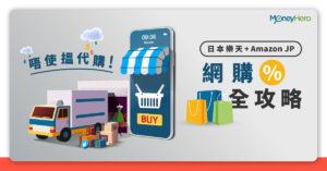 【唔使搵代購】日本樂天 + Amazon JP 香港網購攻略(3月更新)