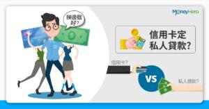 信用卡定私人貸款好?套現/ 購物/ 利息/ 迎新優惠全面比較