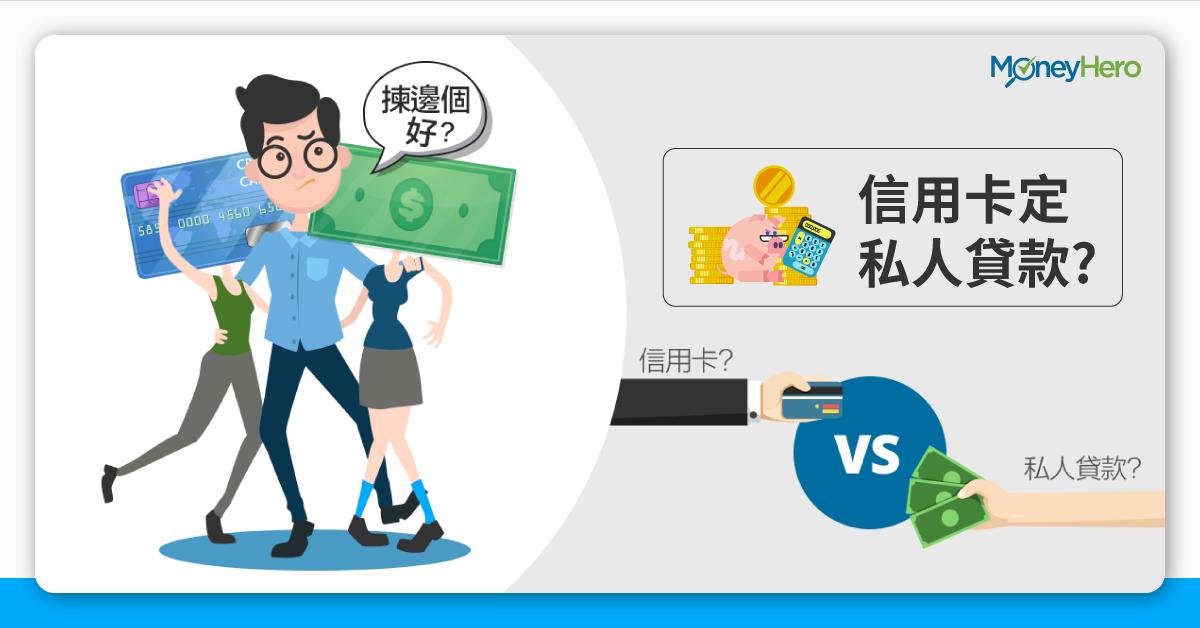 你應該選擇私人貸款還是信用卡呢