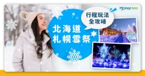 【北海道札幌雪祭攻略2020】行程/日期/由來/會場地點