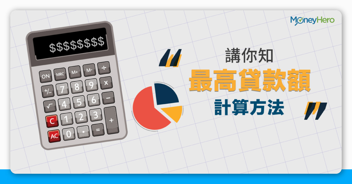 最高貸款額計算方法