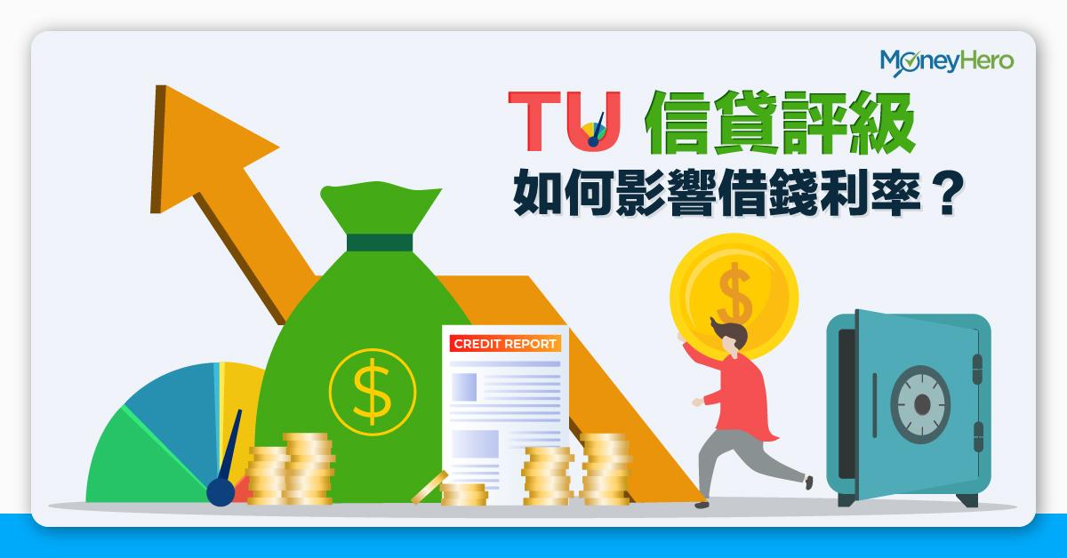 TU-信貸評級-如何影響借錢利率
