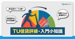【TU 信貸報告】信貸評級入門小知識 A – J 評分大不同