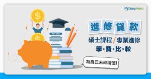 【進修貸款2021】碩士課程/專業進修學費比較 爲自己未來增值