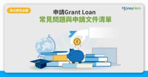 【學生貸款】申請Grant Loan常見問題與申請文件清單