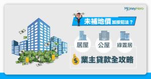 未補地價加按犯法?公屋/居屋/綠置居業主貸款全攻略
