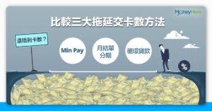 【還唔到卡數?】比較信用卡min pay、月結單分期、循環貸款