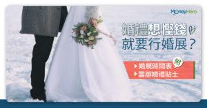 婚禮想慳錢就要行婚展?附2020婚紗展時間表兼攻略