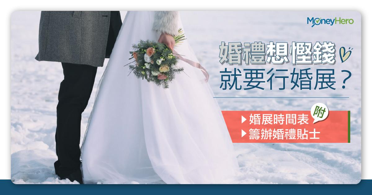 婚禮想慳錢就要行婚展