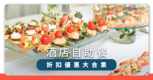 【自助餐 2021】2月26間酒店buffet優惠推介