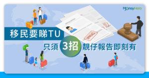 【移民申請攻略】信貸評級(TU)好成功機會高!3招靚仔報告即刻有