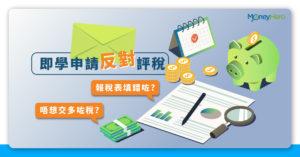 【報稅表填錯咗?】唔想交多咗稅?即學申請反對評稅