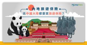 【內地旅遊保險比較】返中國大陸都要買旅遊保險?