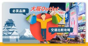 【大阪Outlet 2020】關西Outlet購物攻略及交通比較