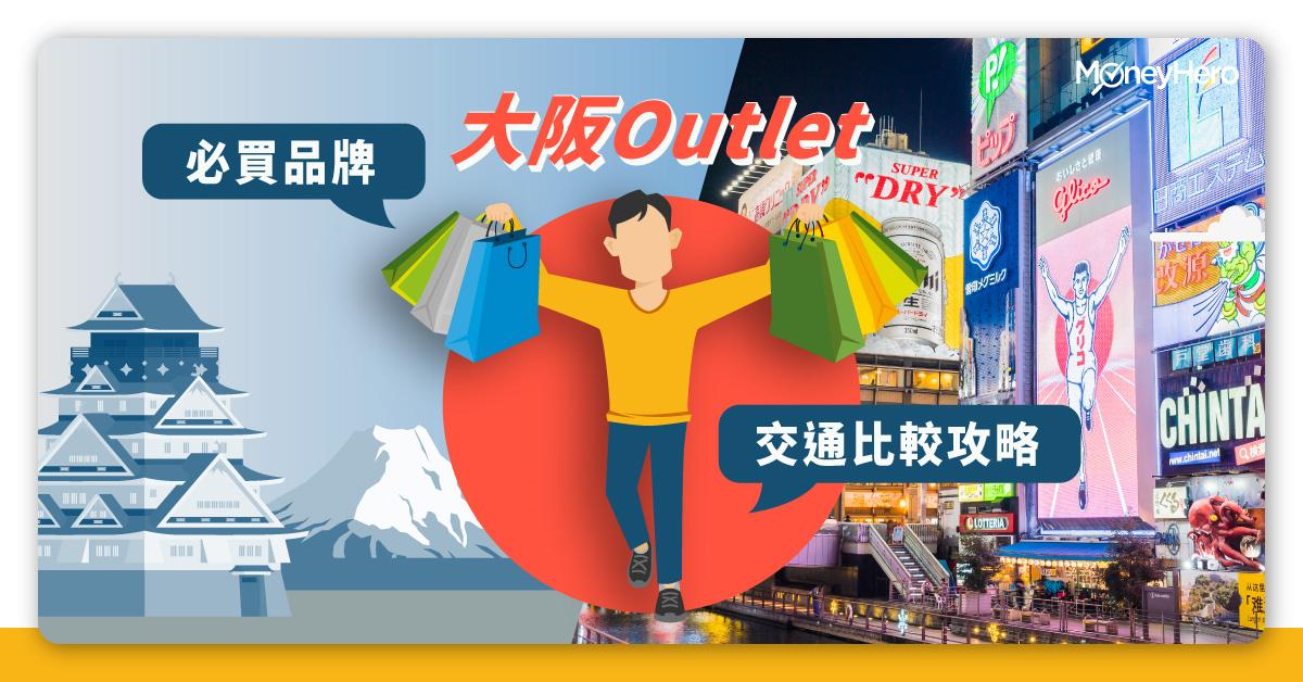 【大阪Outlet 2020】必買品牌/交通比較攻略