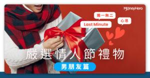 【情人節禮物男朋友篇】2021情人節送咩好?10份他最想收到的禮物