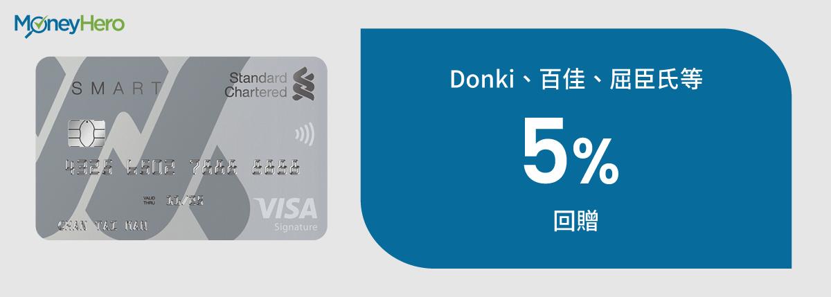 超市信用卡 渣打Smart信用卡