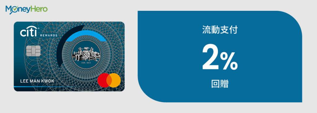 超市信用卡 Citi Rewards