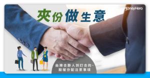 【合夥經營】由揀合夥人到訂合約、股權分配注意事項