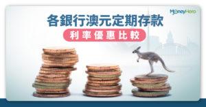 【澳元定期存款2021】澳元外幣定存利率及優惠比較