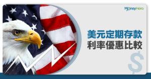 【美元定期2021】美元定期存款利率優惠比較 最高5.2厘息(4月更新)
